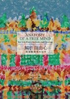 Anatomy of a Free Mind - Tan Swie Hian's Notebooks and Creations (Hardcover) - Yap Su Yin Photo