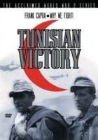 Frank Capra's Why We Fight!: Tunisian Victory Photo