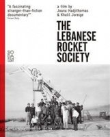 The Lebanese Rocket Society Photo
