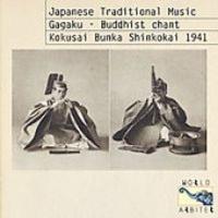 Japanese Tradition Music: 1941 Kokusai Bunka Photo