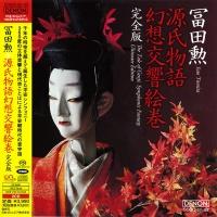 Isao Tomita - Tale of Genji. Symphonic Fantasy Photo